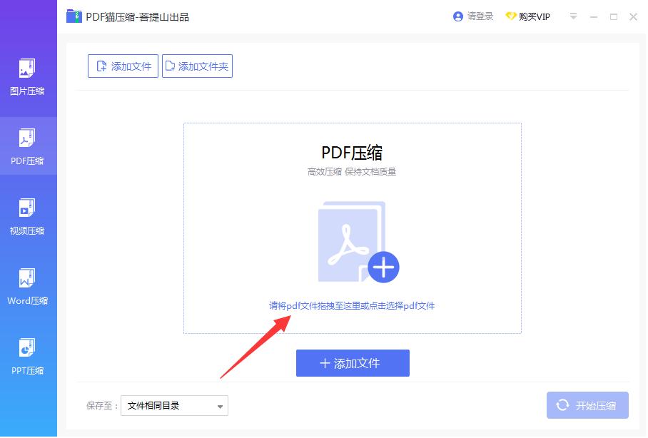 打开软件,选择PDF压缩,添加文件上传。