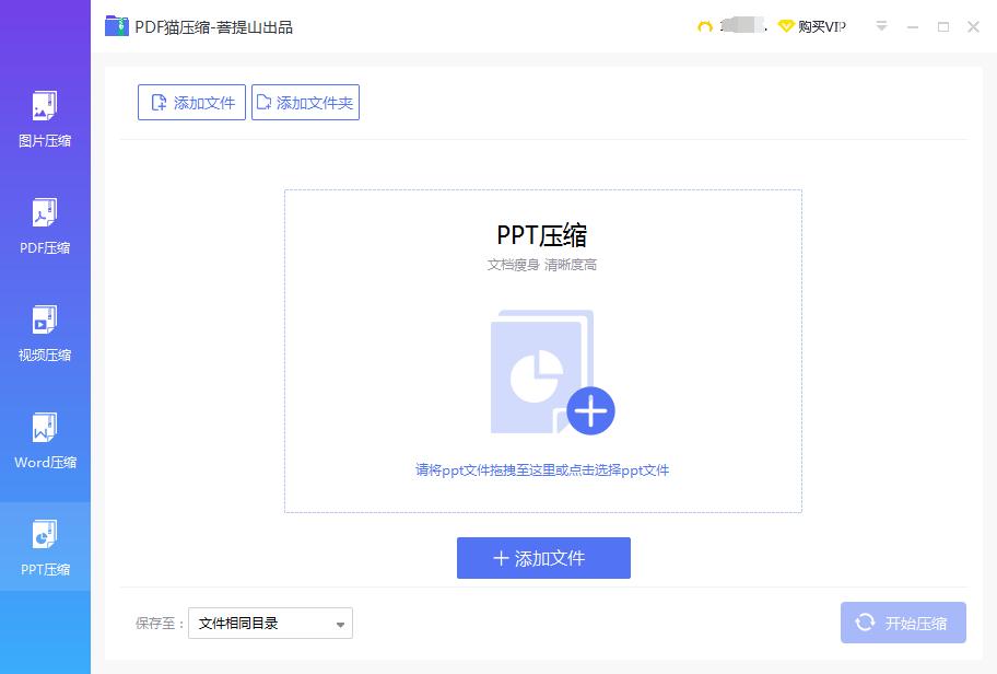 PPT压缩软件