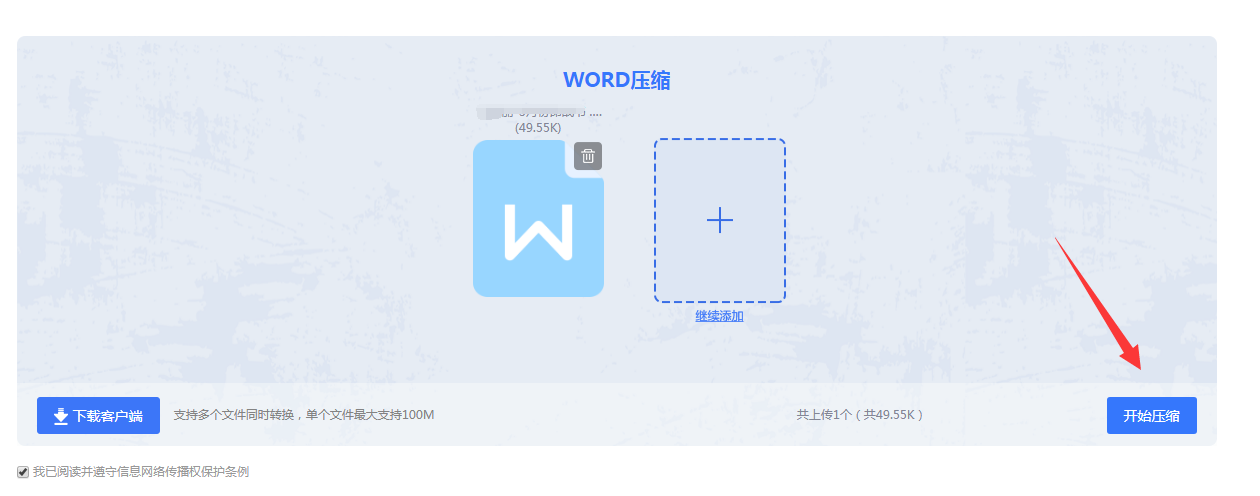 word压缩